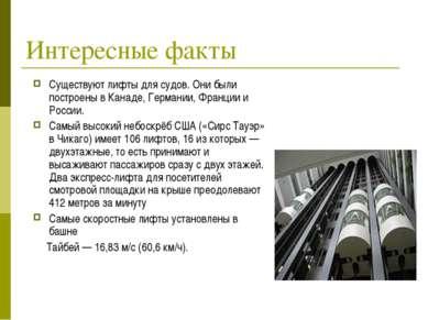 Интересные факты Существуют лифты для судов. Они были построены в Канаде, Гер...