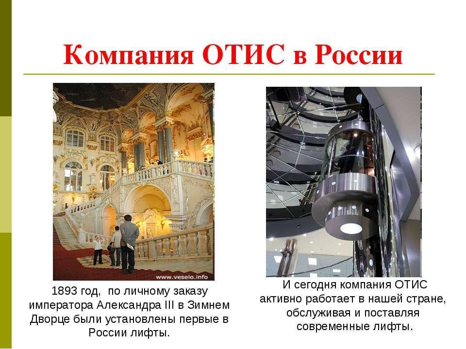 Компания ОТИС в России 1893 год, по личному заказу императора Александра III ...