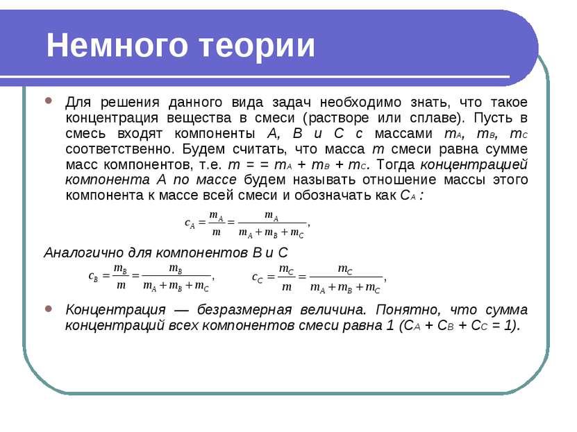 Принцип решения задач на сплавы решение задач в 9 классе по геометрии