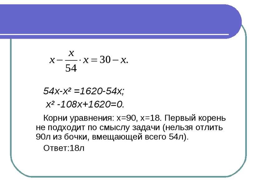 54х-х² =1620-54х; х² -108х+1620=0. Корни уравнения: х=90, х=18. Первый корень...