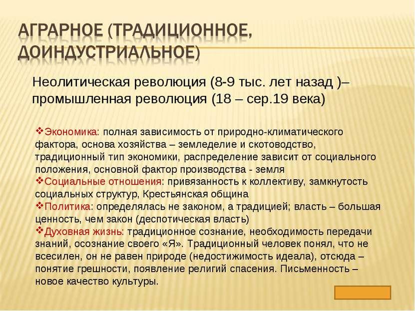 Неолитическая революция (8-9 тыс. лет назад )– промышленная революция (18 – с...