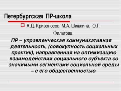 Петербургская ПР-школа А.Д. Кривоносов, М.А. Шишкина, О.Г. Филатова ПР – упра...