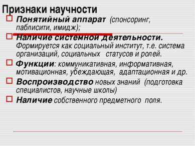 Признаки научности Понятийный аппарат (спонсоринг, паблисити, имидж); Наличие...