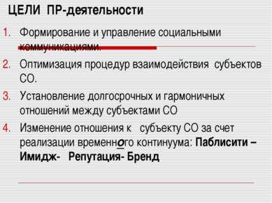ЦЕЛИ ПР-деятельности Формирование и управление социальными коммуникациями. Оп...
