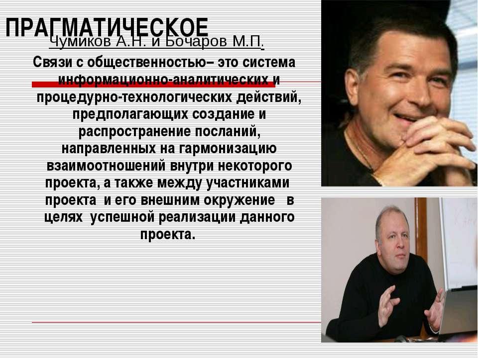 ПРАГМАТИЧЕСКОЕ Чумиков А.Н. и Бочаров М.П. Связи с общественностью– это систе...