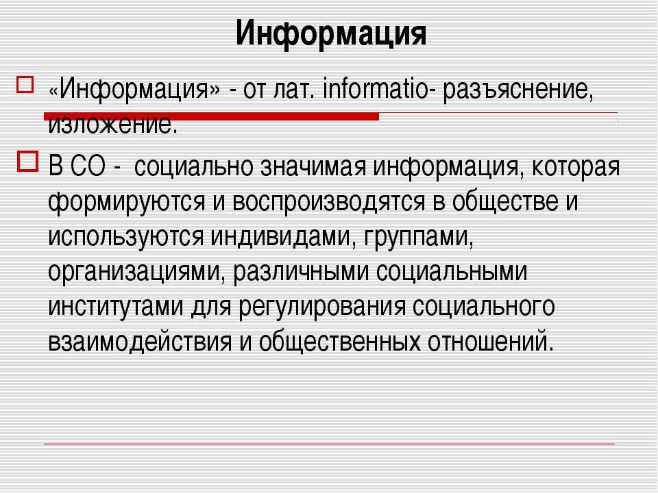 Информация «Информация» - от лат. informatio- разъяснение, изложение. В СО - ...