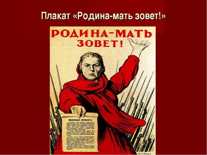 Плакат «Родина-мать зовет!»