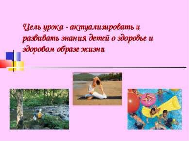 Цель урока - актуализировать и развивать знания детей о здоровье и здоровом о...