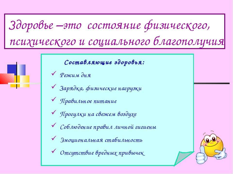 Здоровье –это состояние физического, психического и социального благополучия ...