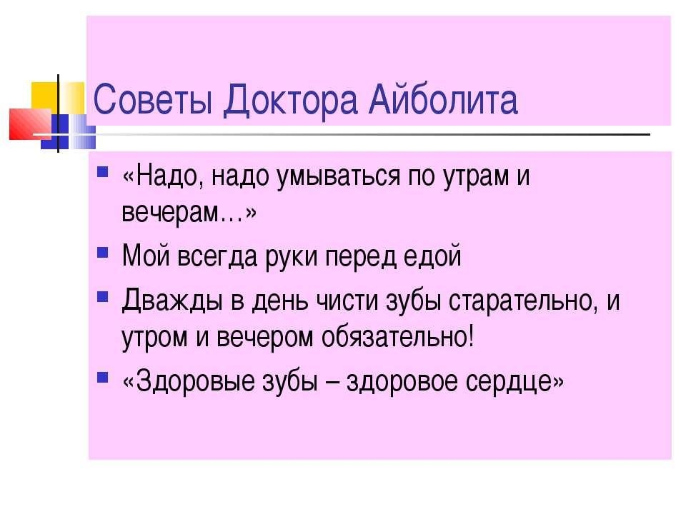Советы Доктора Айболита «Надо, надо умываться по утрам и вечерам…» Мой всегда...