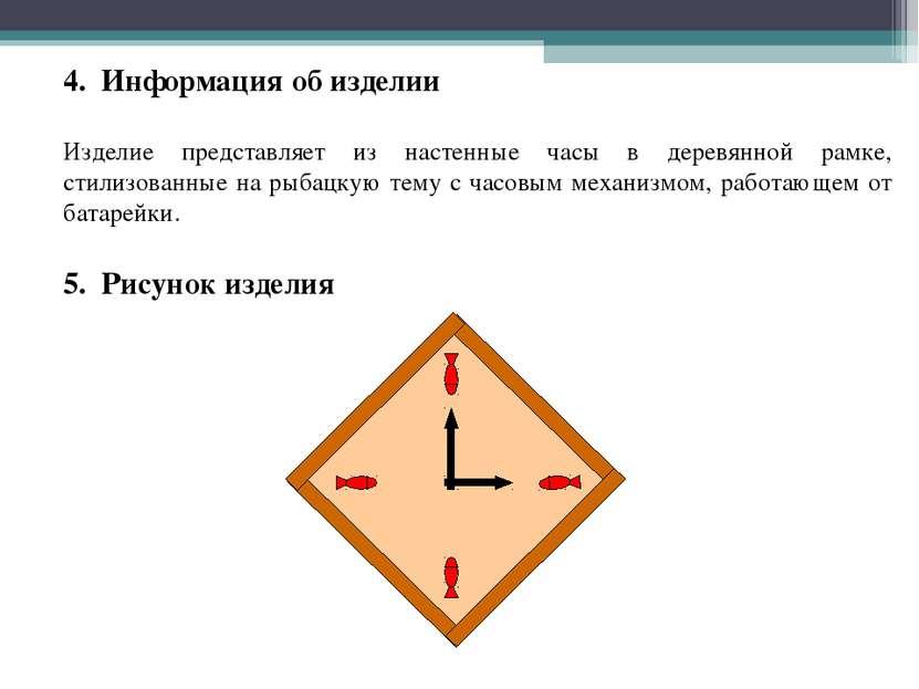 4. Информация об изделии Изделие представляет из настенные часы в деревянной ...
