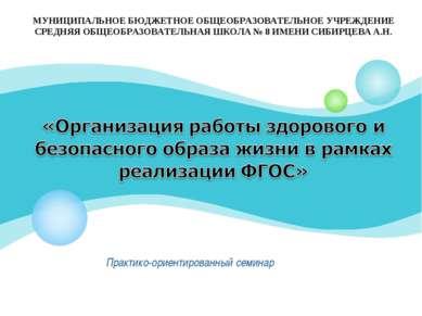 Практико-ориентированный семинар МУНИЦИПАЛЬНОЕ БЮДЖЕТНОЕ ОБЩЕОБРАЗОВАТЕЛЬНОЕ ...