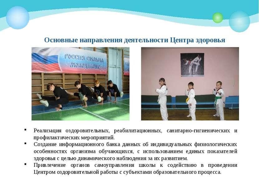 Реализация оздоровительных, реабилитационных, санитарно-гигиенических и профи...
