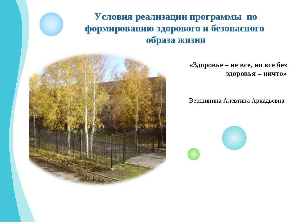 «Здоровье – не все, но все без здоровья – ничто» Вершинина Алевтина Аркадьевн...