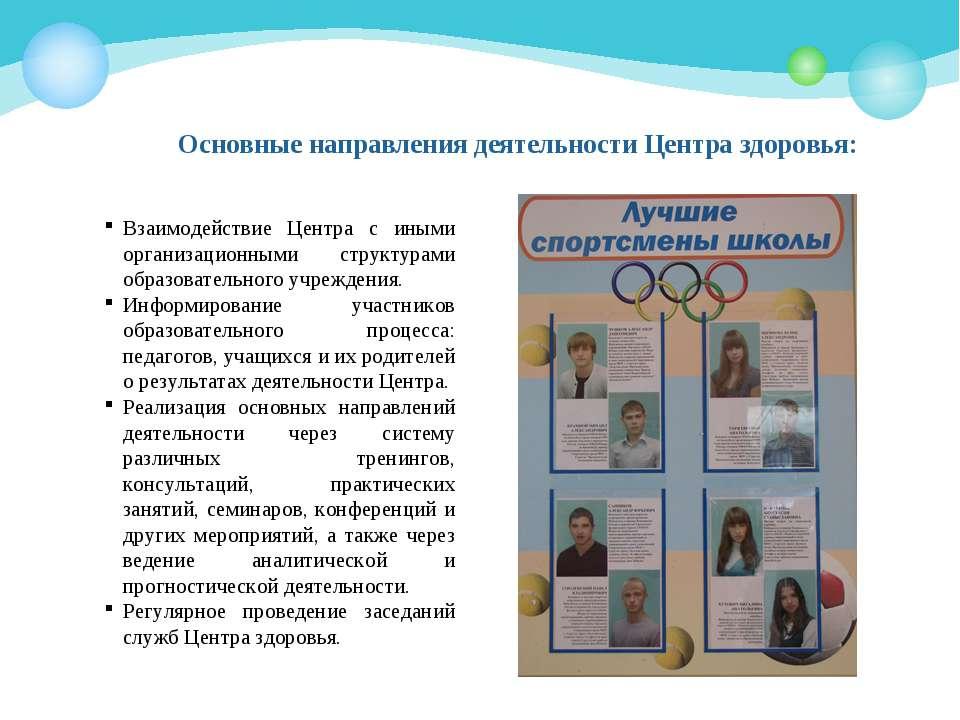 Основные направления деятельности Центра здоровья: Взаимодействие Центра с ин...
