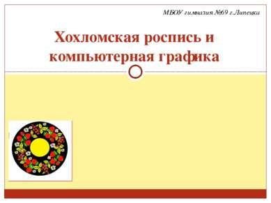 Хохломская роспись и компьютерная графика МБОУ гимназия №МБОУ гимназия №69 г....
