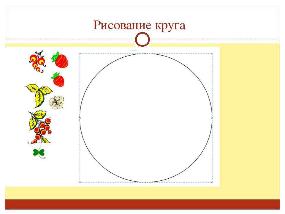 Рисование круга