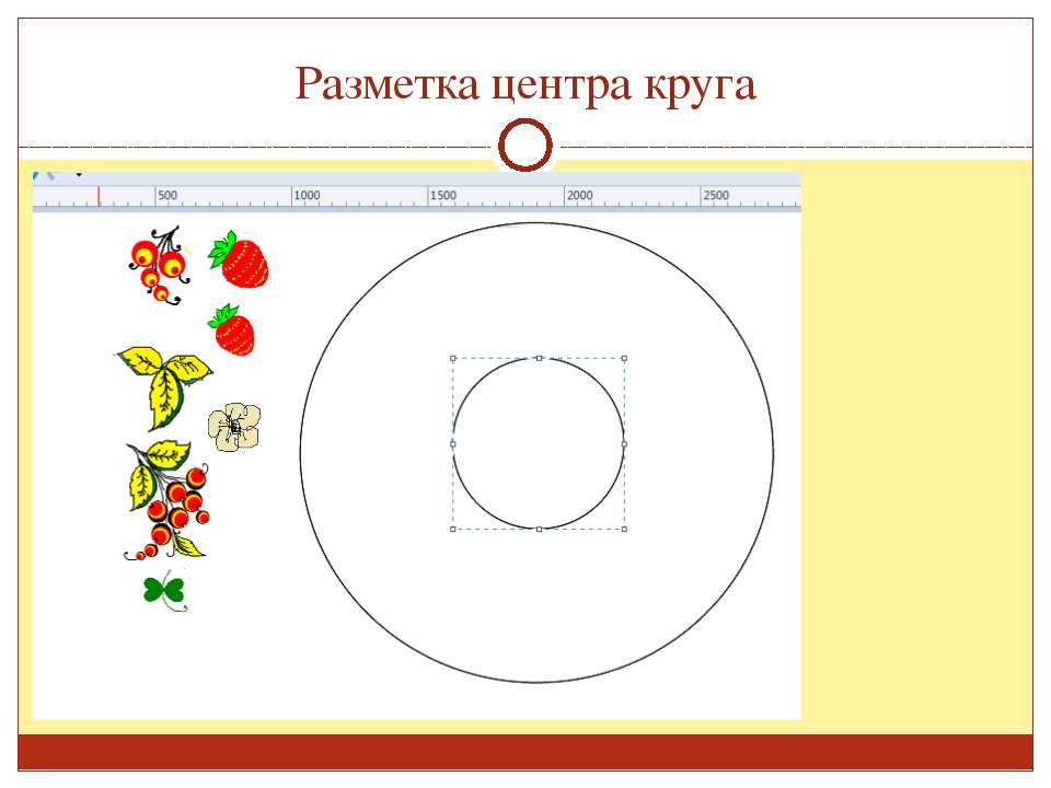 Разметка центра круга