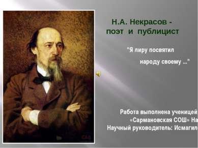 """Н.А. Некрасов - поэт и публицист """"Я лиру посвятил народу своему ..."""" Работа в..."""