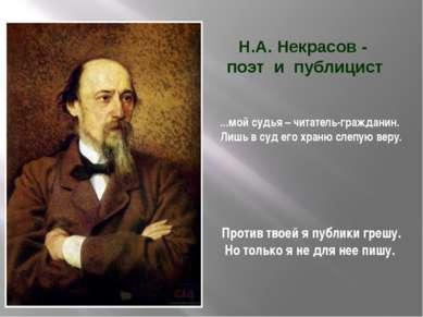 Н.А. Некрасов - поэт и публицист ...мой судья – читатель-гражданин. Лишь в су...