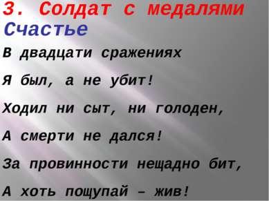 3. Солдат с медалями Счастье В двадцати сражениях Я был, а не убит! Ходил ни ...
