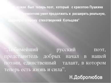 Н.Добролюбов «Нам нужен был теперь поэт, который с красотою Пушкина и силой Л...