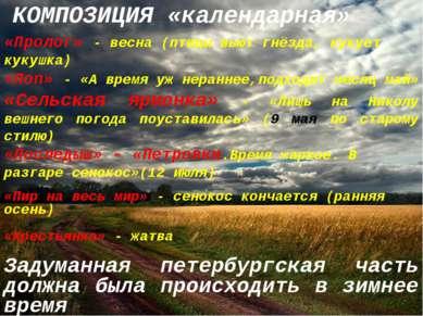 КОМПОЗИЦИЯ «календарная» «Пролог» - весна (птицы вьют гнёзда, кукует кукушка)...
