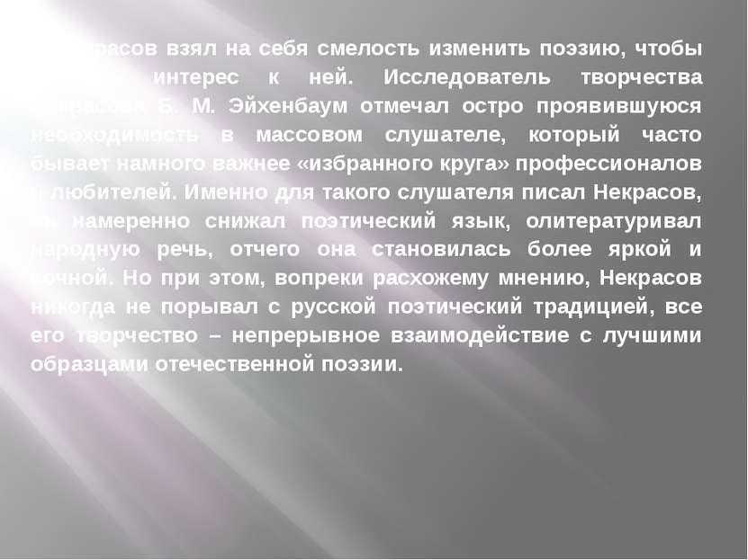 Некрасов взял на себя смелость изменить поэзию, чтобы оживить интерес к ней. ...