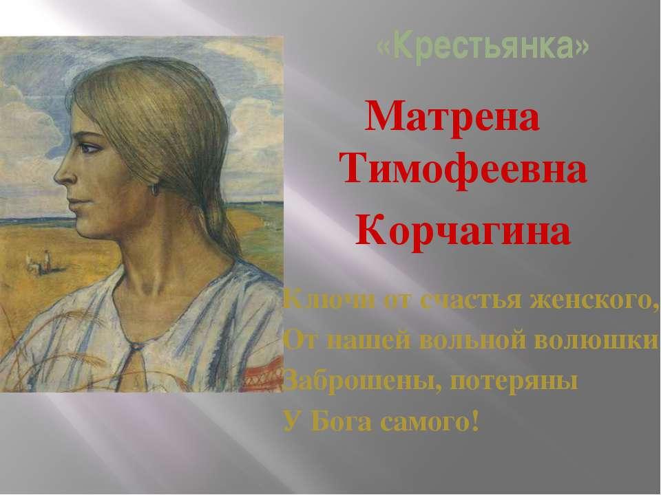 «Крестьянка» Матрена Тимофеевна Корчагина Ключи от счастья женского, От нашей...