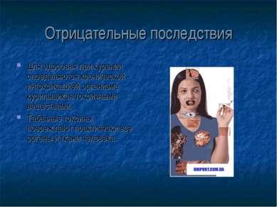 Отрицательные последствия Для здоровья при курении определяются хронической и...