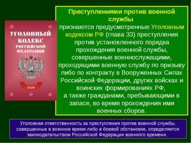 Преступлениями против военной службы признаются предусмотренные Уголовным код...