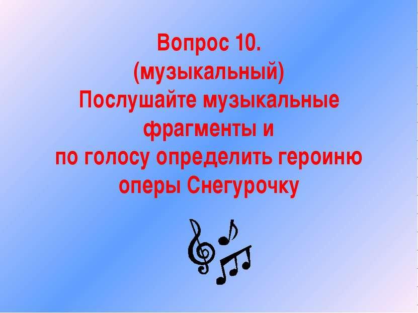 Вопрос 10. (музыкальный) Послушайте музыкальные фрагменты и по голосу определ...