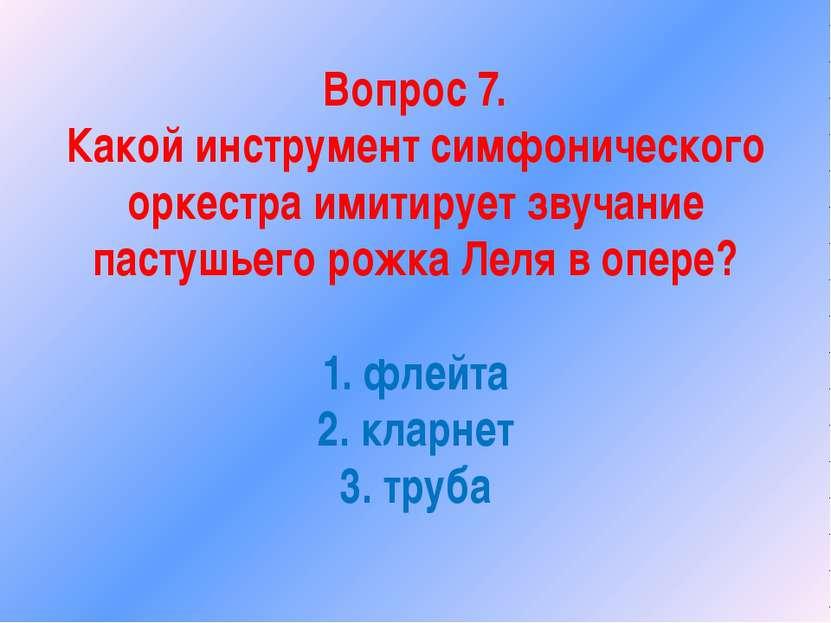 Вопрос 7. Какой инструмент симфонического оркестра имитирует звучание пастушь...