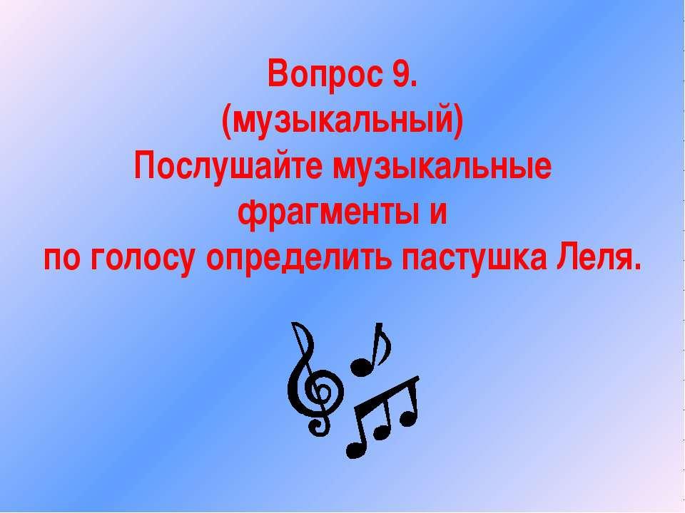Вопрос 9. (музыкальный) Послушайте музыкальные фрагменты и по голосу определи...