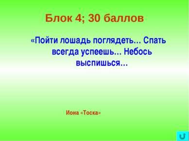 Блок 4; 30 баллов «Пойти лошадь поглядеть… Спать всегда успеешь… Небось выспи...