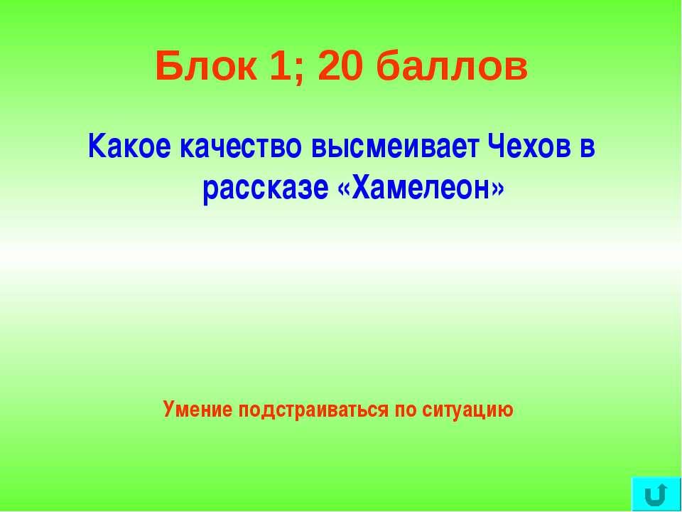 Блок 1; 20 баллов Какое качество высмеивает Чехов в рассказе «Хамелеон» Умени...