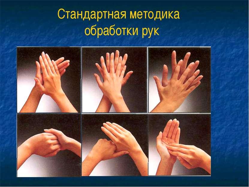 Стандартная методика обработки рук