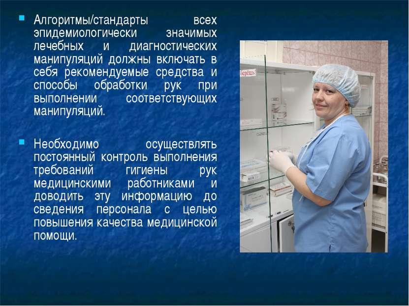 Алгоритмы/стандарты всех эпидемиологически значимых лечебных и диагностически...