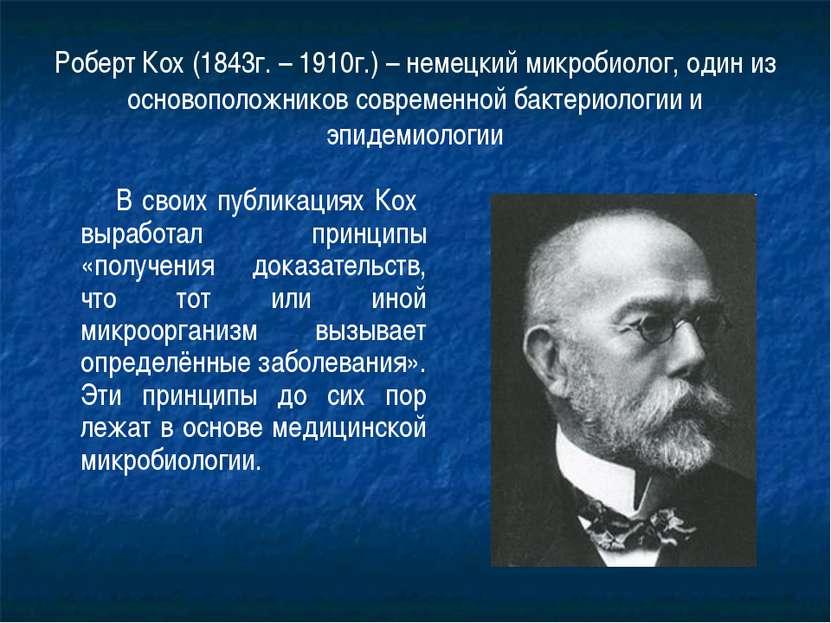Роберт Кох (1843г. – 1910г.) – немецкий микробиолог, один из основоположников...