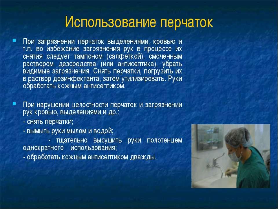 Использование перчаток При загрязнении перчаток выделениями, кровью и т.п. во...
