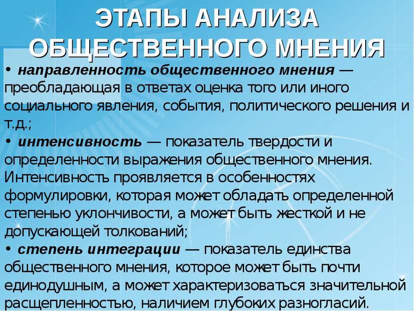 ЭТАПЫ АНАЛИЗА ОБЩЕСТВЕННОГО МНЕНИЯ • направленность общественного мнения — п...