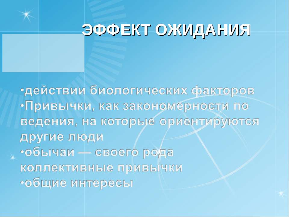 ЭФФЕКТ ОЖИДАНИЯ