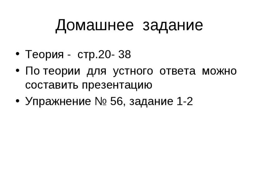 Домашнее задание Теория - стр.20- 38 По теории для устного ответа можно соста...