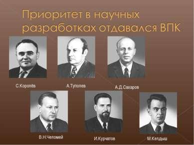 С.Королёв А.Туполев А.Д.Сахаров В.Н.Челомей И.Курчатов М.Келдыш