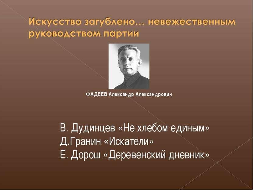 ФАДЕЕВ Александр Александрович В. Дудинцев «Не хлебом единым» Д.Гранин «Искат...
