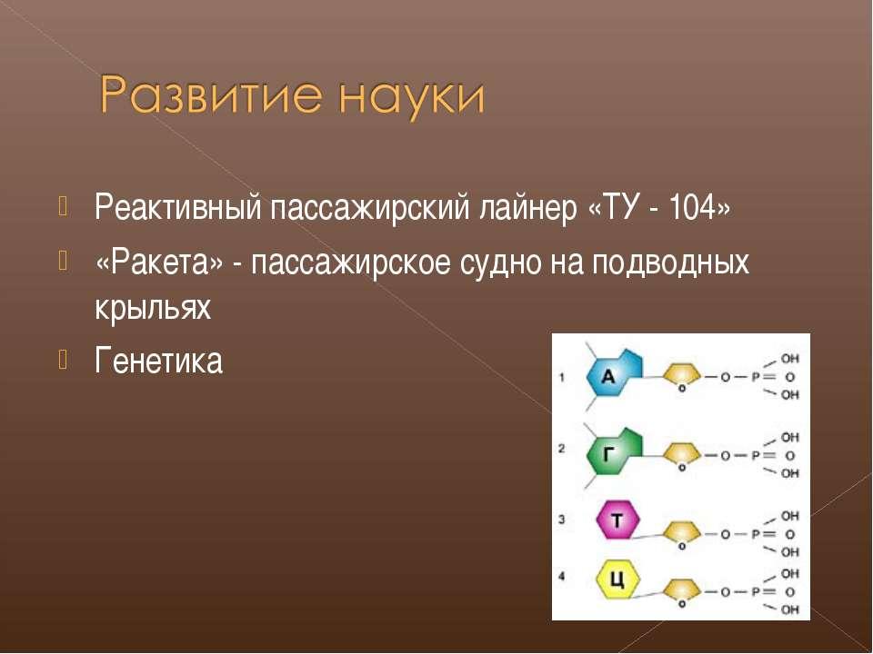 Реактивный пассажирский лайнер «ТУ - 104» «Ракета» - пассажирское судно на по...
