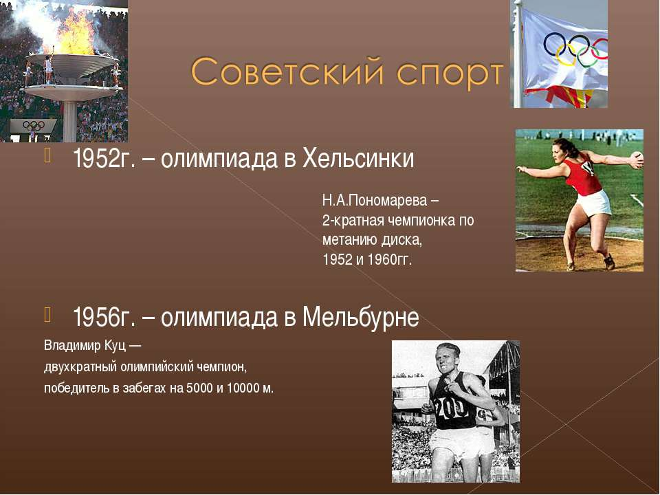 1952г. – олимпиада в Хельсинки 1956г. – олимпиада в Мельбурне Владимир Куц — ...