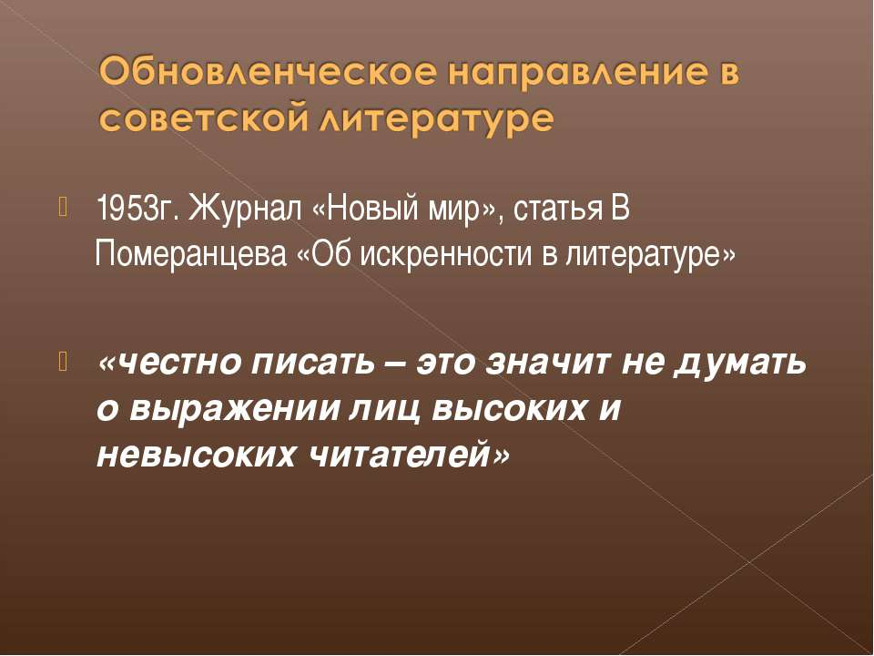 1953г. Журнал «Новый мир», статья В Померанцева «Об искренности в литературе»...