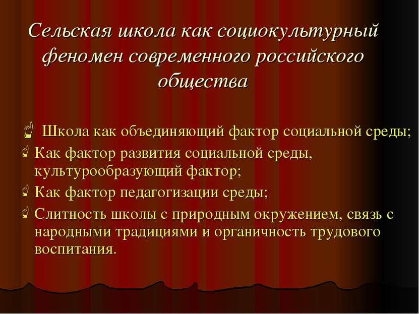 Сельская школа как социокультурный феномен современного российского общества ...