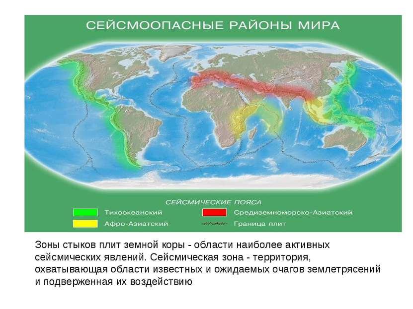 . Зоны стыков плит земной коры - области наиболее активных сейсмических явлен...